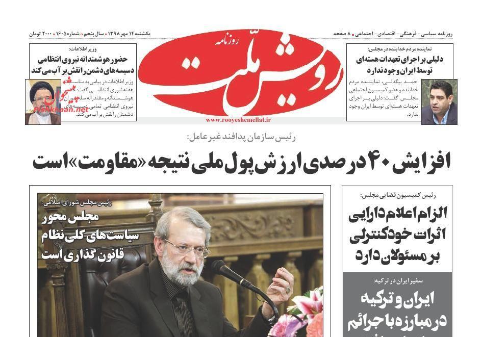 عناوین اخبار روزنامه رویش ملت در روز یکشنبه ۱۴ مهر :