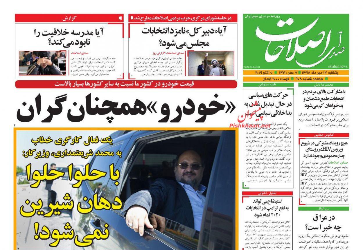 عناوین اخبار روزنامه صدای اصلاحات در روز یکشنبه ۱۴ مهر :