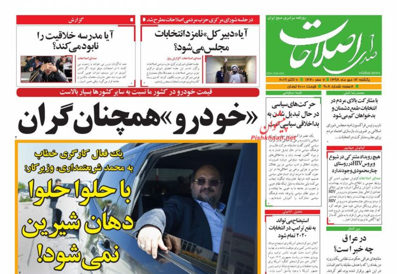 عناوین اخبار روزنامه صدای اصلاحات در روز یکشنبه ۱۴ مهر