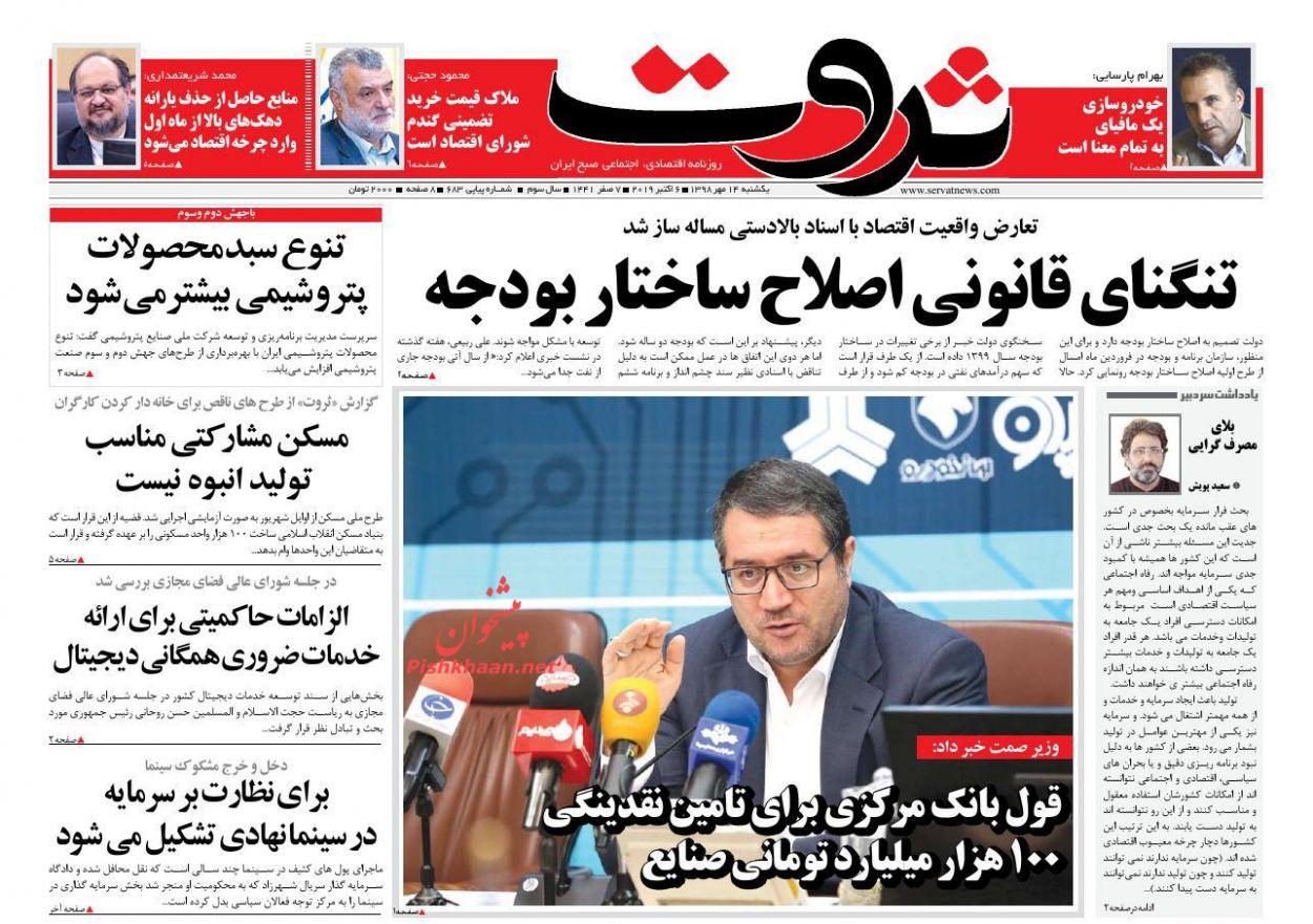 عناوین اخبار روزنامه ثروت در روز یکشنبه ۱۴ مهر :