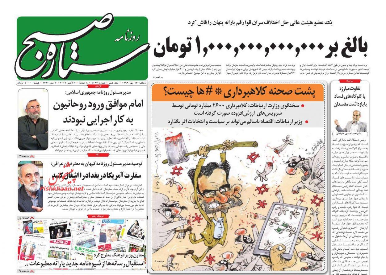 عناوین اخبار روزنامه ستاره صبح در روز یکشنبه ۱۴ مهر :