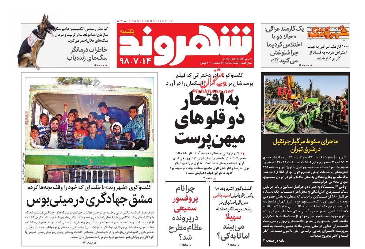عناوین اخبار روزنامه شهروند در روز یکشنبه ۱۴ مهر : صفحه ۱؛