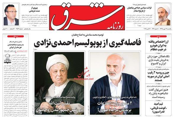 عناوین اخبار روزنامه شرق در روز یکشنبه ۱۴ مهر