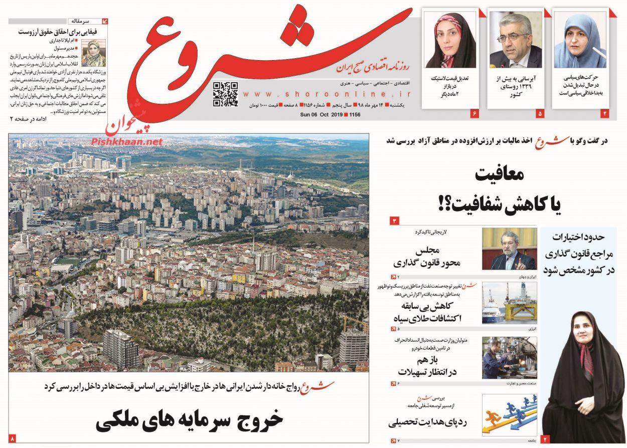 عناوین اخبار روزنامه شروع در روز یکشنبه ۱۴ مهر :