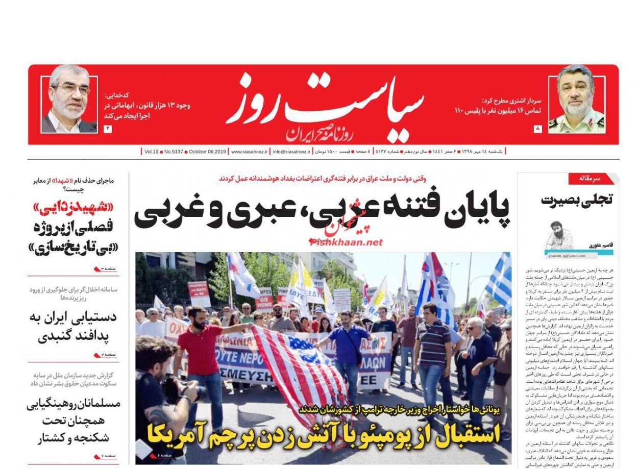 عناوین اخبار روزنامه سیاست روز در روز یکشنبه ۱۴ مهر :