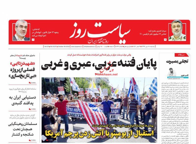 عناوین اخبار روزنامه سیاست روز در روز یکشنبه ۱۴ مهر