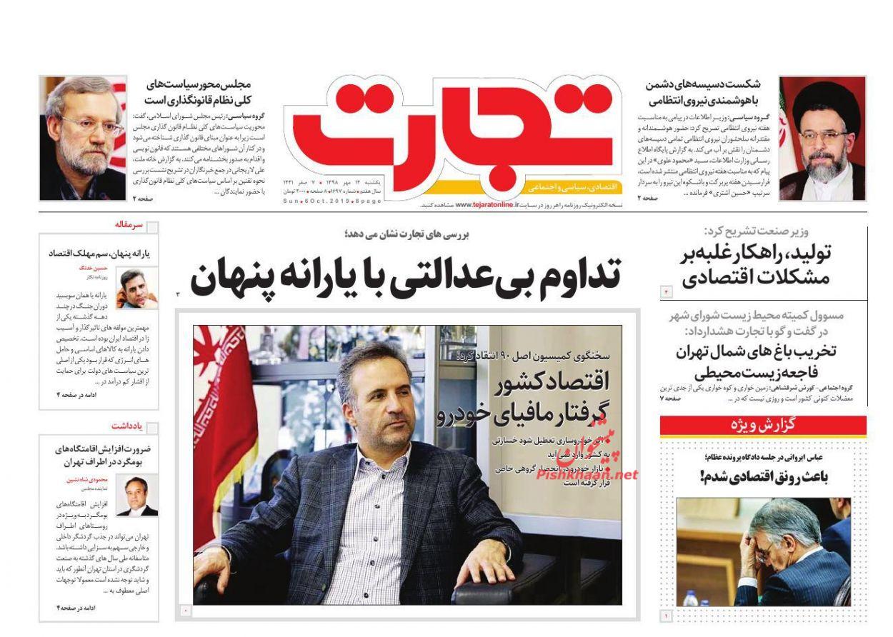 عناوین اخبار روزنامه تجارت در روز یکشنبه ۱۴ مهر :