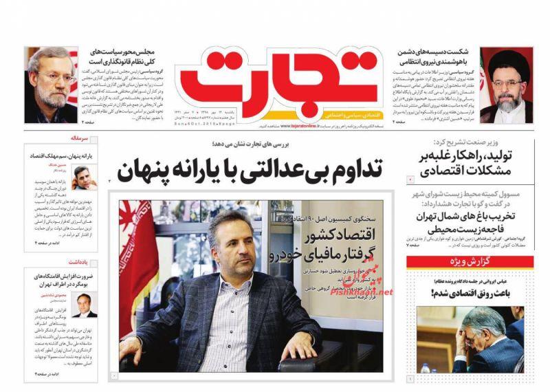 عناوین اخبار روزنامه تجارت در روز یکشنبه ۱۴ مهر