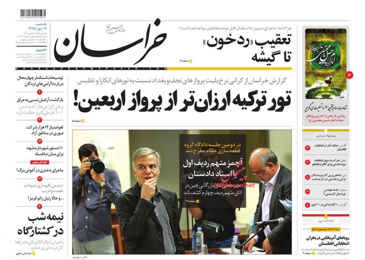 عناوین اخبار روزنامه خراسان در روز یکشنبه ۱۴ مهر :
