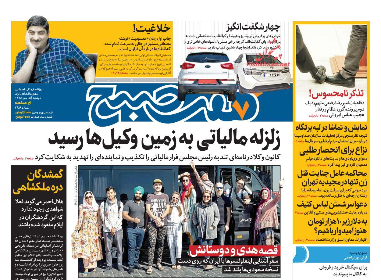 عناوین اخبار روزنامه هفت صبح در روز دوشنبه ۱۵ مهر :