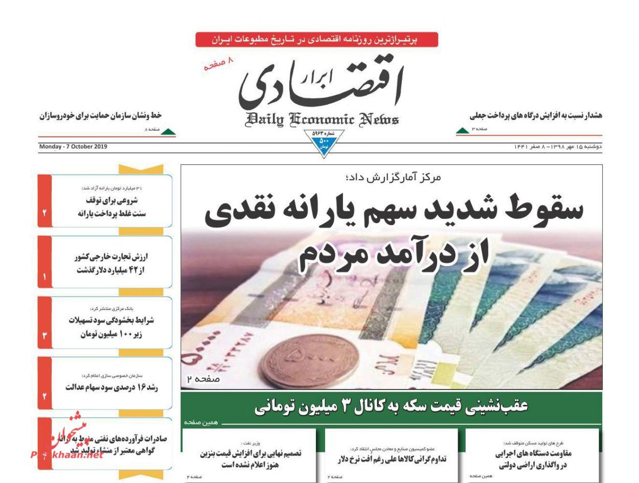 عناوین اخبار روزنامه ابرار اقتصادی در روز دوشنبه ۱۵ مهر :
