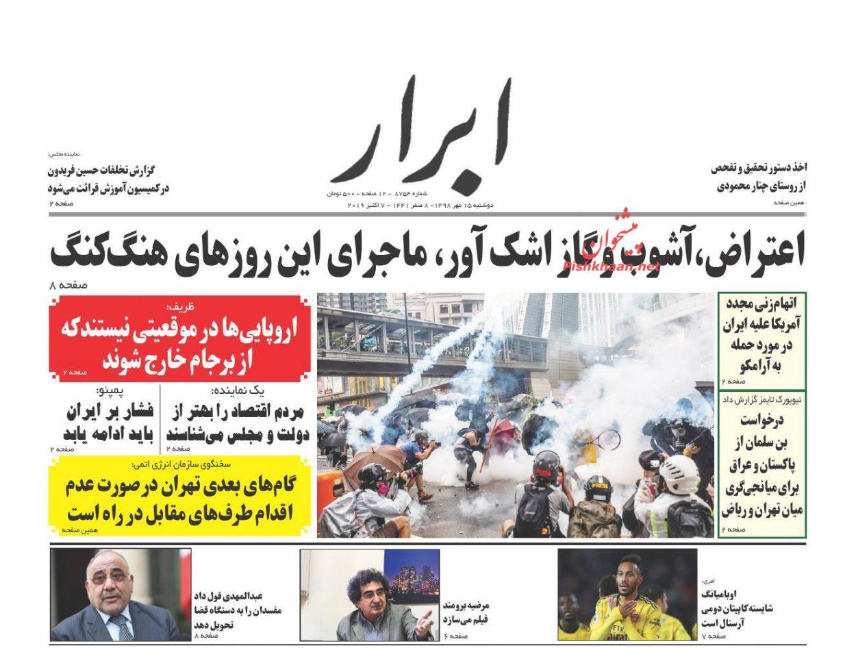 عناوین اخبار روزنامه ابرار در روز دوشنبه ۱۵ مهر :