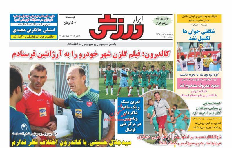 عناوین اخبار روزنامه ابرار ورزشى در روز دوشنبه ۱۵ مهر