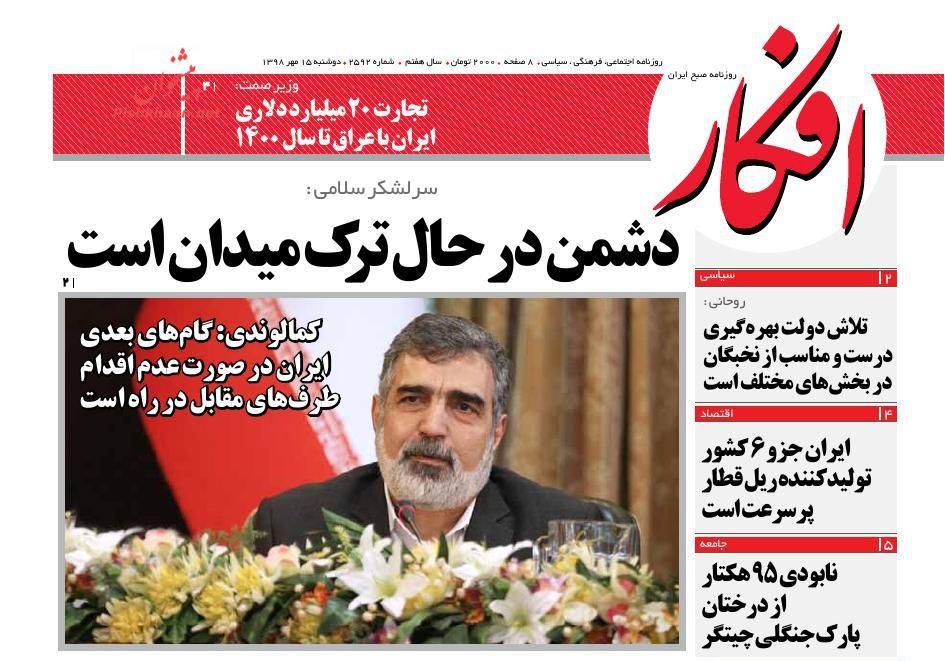 عناوین اخبار روزنامه افکار در روز دوشنبه ۱۵ مهر :