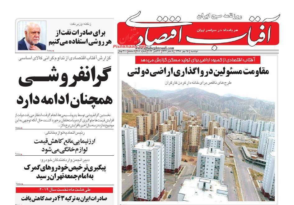 عناوین اخبار روزنامه آفتاب اقتصادی در روز دوشنبه ۱۵ مهر :