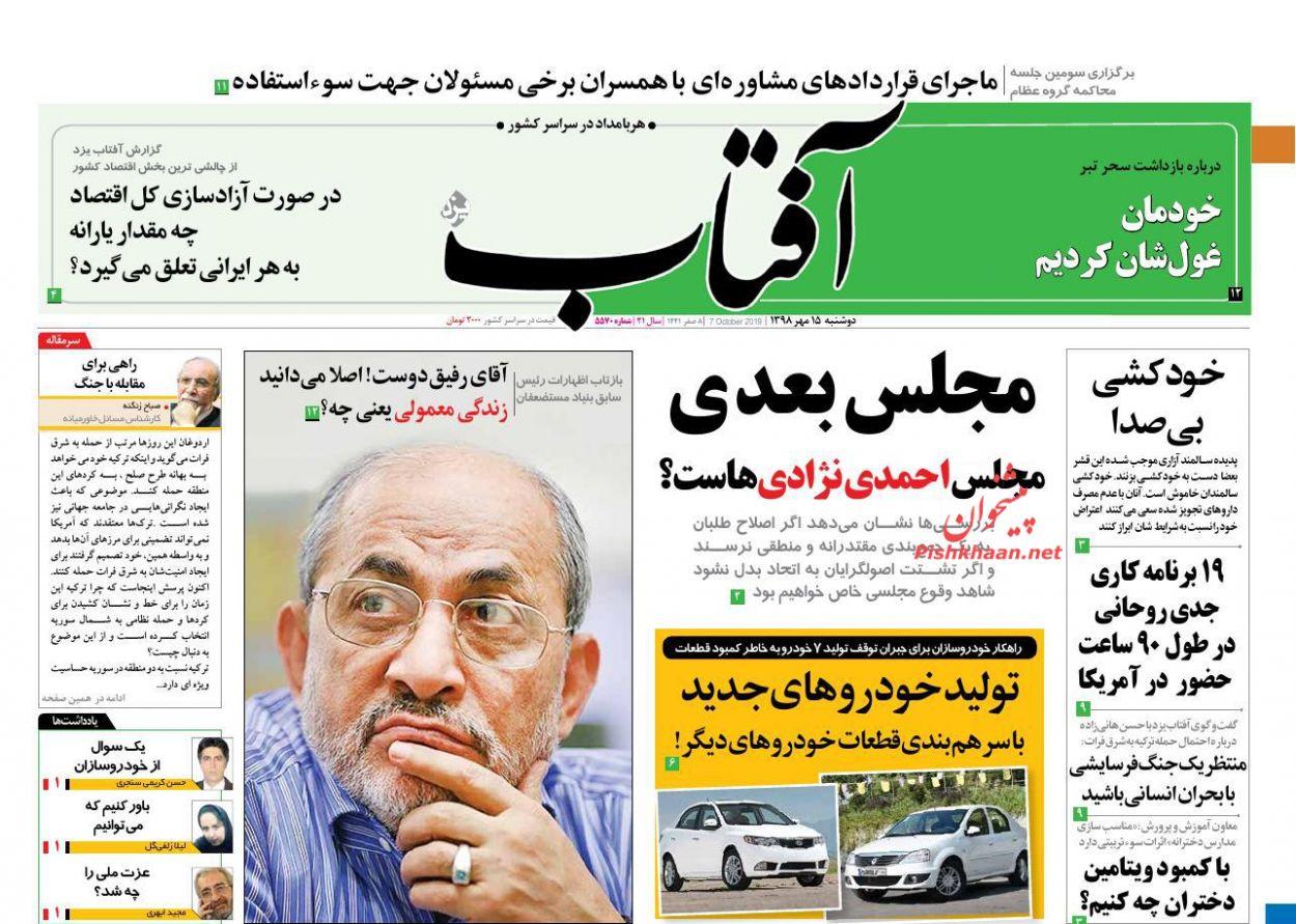 عناوین اخبار روزنامه آفتاب یزد در روز دوشنبه ۱۵ مهر :