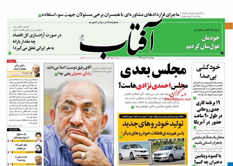 عناوین اخبار روزنامه آفتاب یزد در روز دوشنبه ۱۵ مهر