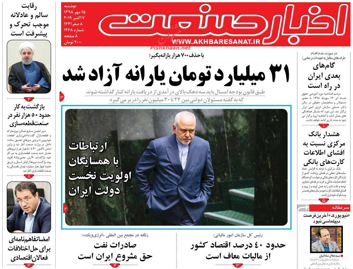 عناوین اخبار روزنامه اخبار صنعت در روز دوشنبه ۱۵ مهر :
