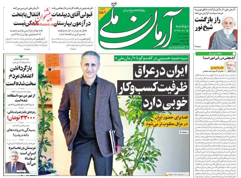 عناوین اخبار روزنامه آرمان ملی در روز دوشنبه ۱۵ مهر