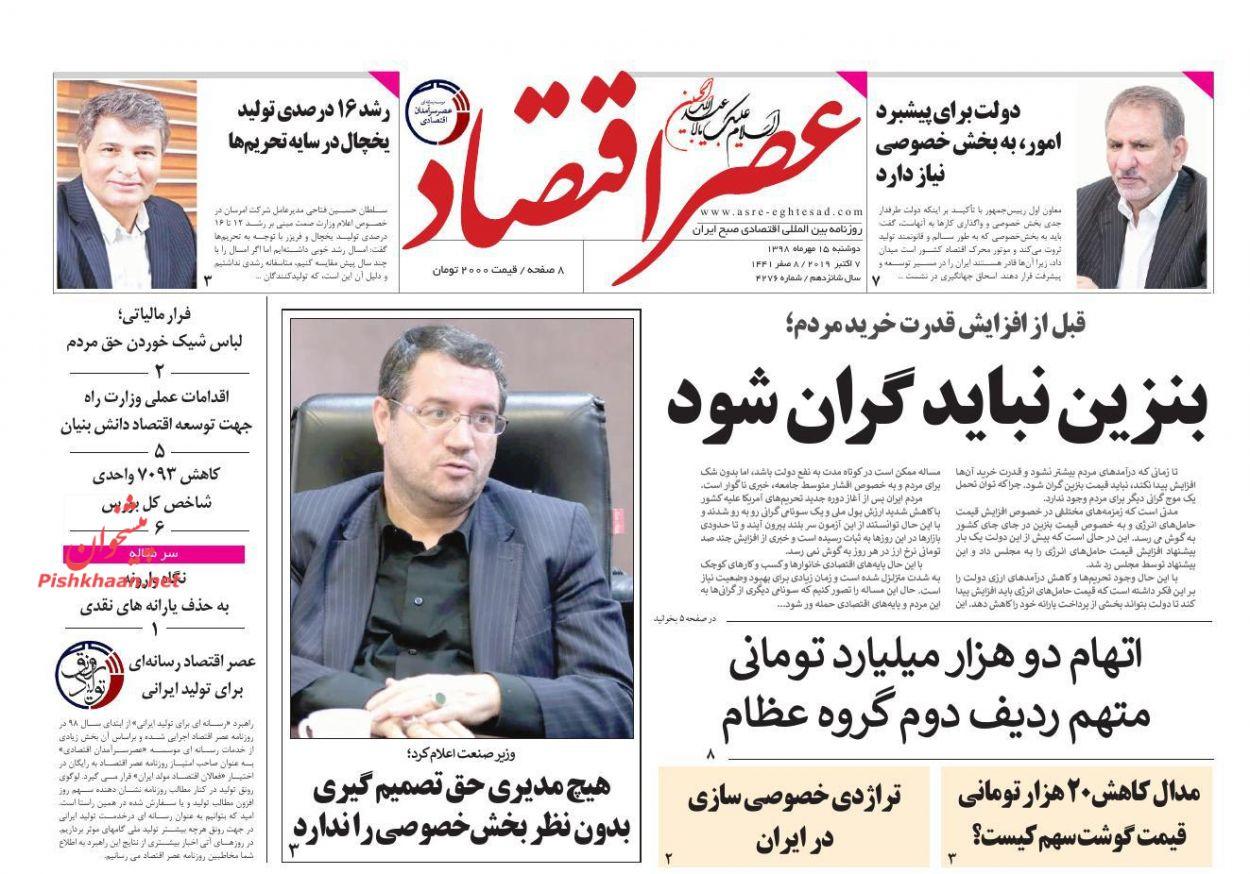 عناوین اخبار روزنامه عصر اقتصاد در روز دوشنبه ۱۵ مهر :