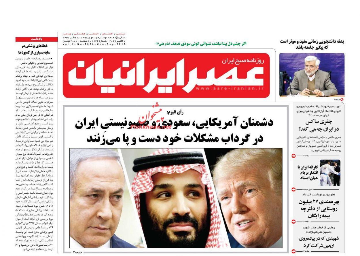 عناوین اخبار روزنامه عصر ایرانیان در روز دوشنبه ۱۵ مهر :