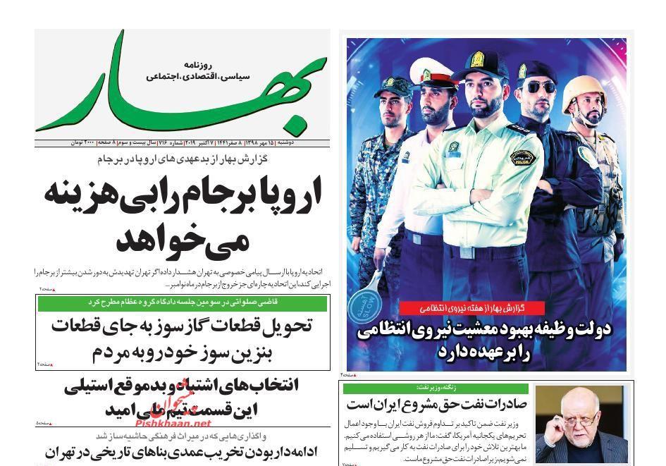 عناوین اخبار روزنامه بهار در روز دوشنبه ۱۵ مهر :
