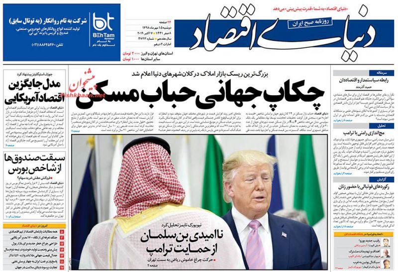 عناوین اخبار روزنامه دنیای اقتصاد در روز دوشنبه ۱۵ مهر