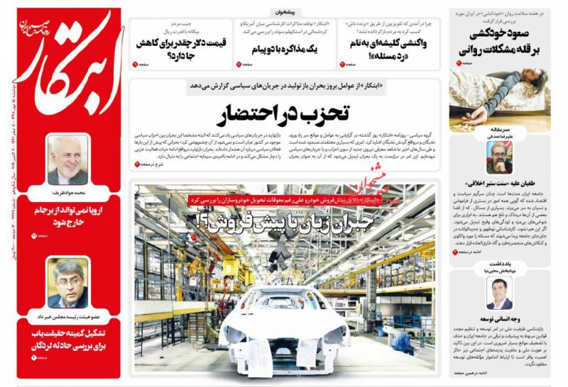 عناوین اخبار روزنامه ابتکار در روز دوشنبه ۱۵ مهر