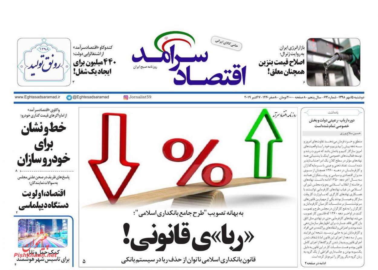 عناوین اخبار روزنامه اقتصاد سرآمد در روز دوشنبه ۱۵ مهر :