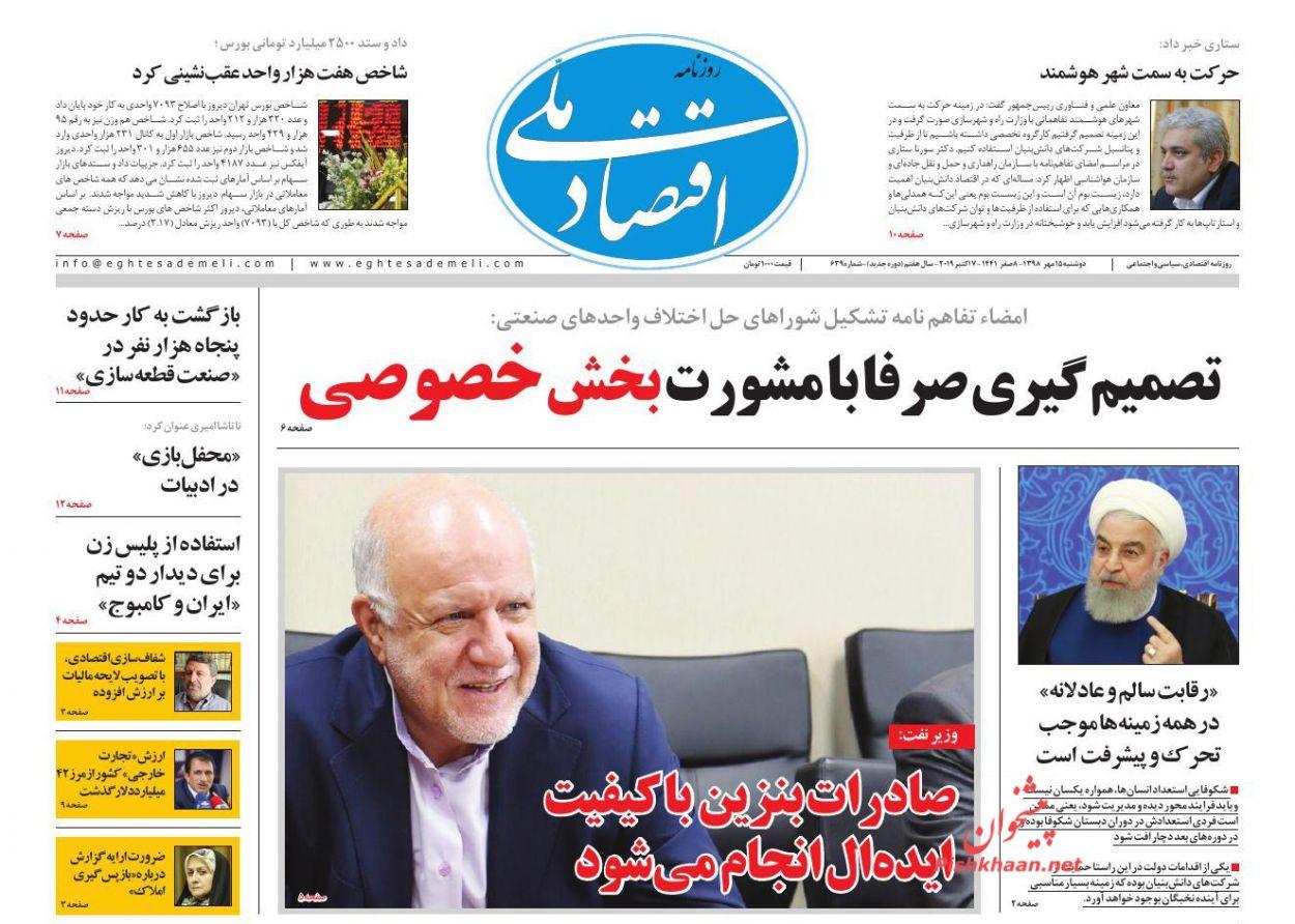عناوین اخبار روزنامه اقتصاد ملی در روز دوشنبه ۱۵ مهر :