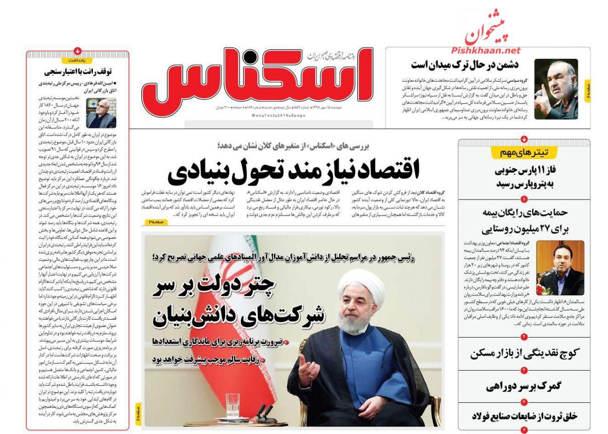 عناوین اخبار روزنامه اسکناس در روز دوشنبه ۱۵ مهر :