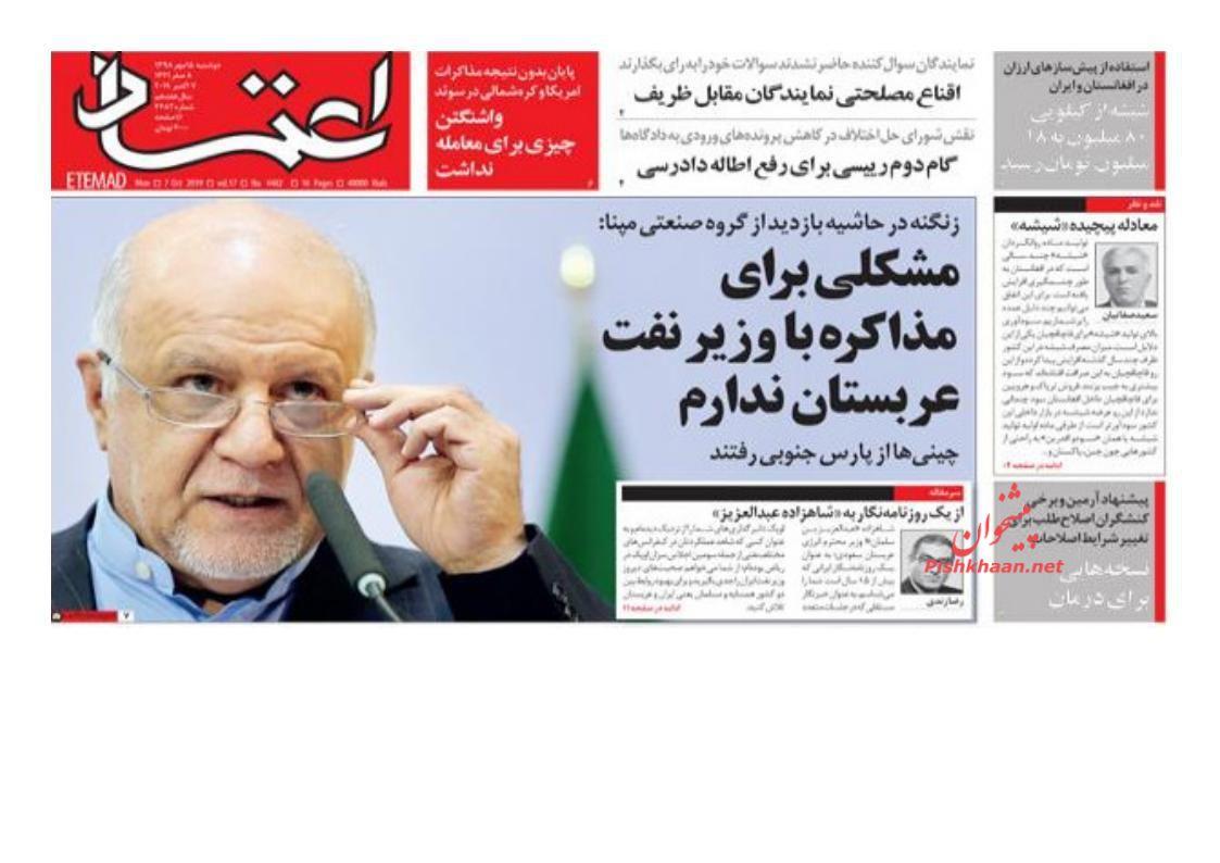 عناوین اخبار روزنامه اعتماد در روز دوشنبه ۱۵ مهر :