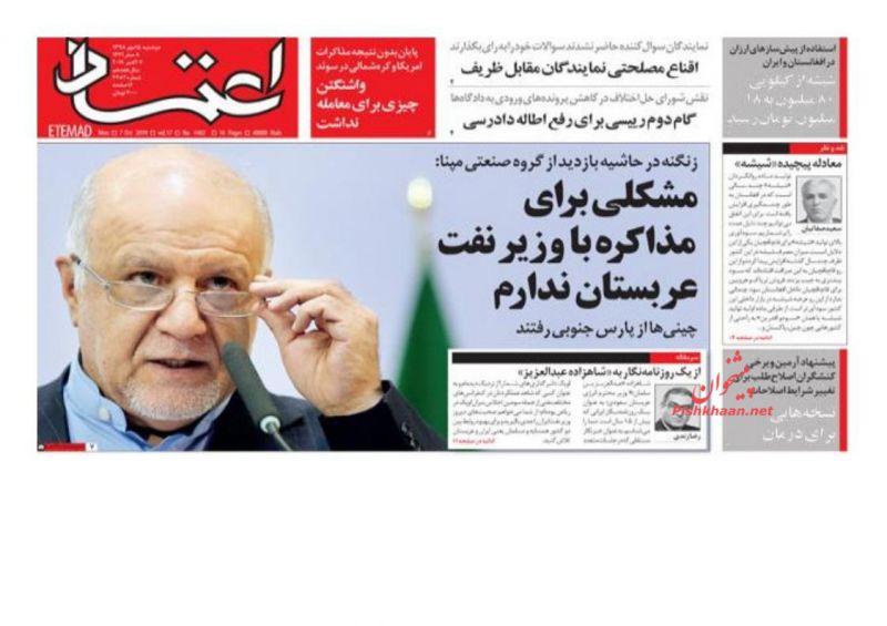 عناوین اخبار روزنامه اعتماد در روز دوشنبه ۱۵ مهر