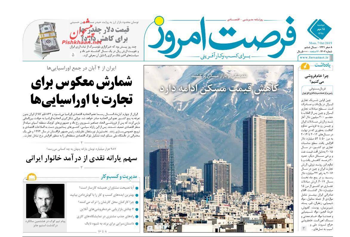 عناوین اخبار روزنامه فرصت امروز در روز دوشنبه ۱۵ مهر :