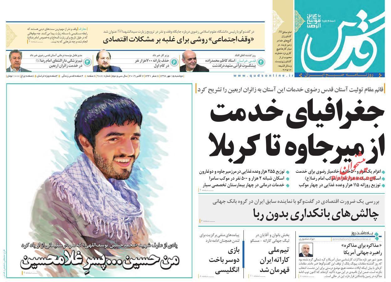 عناوین اخبار روزنامه قدس در روز دوشنبه ۱۵ مهر :