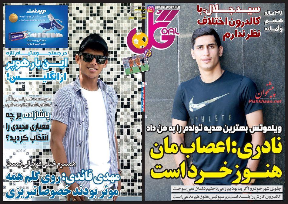عناوین اخبار روزنامه گل در روز دوشنبه ۱۵ مهر :