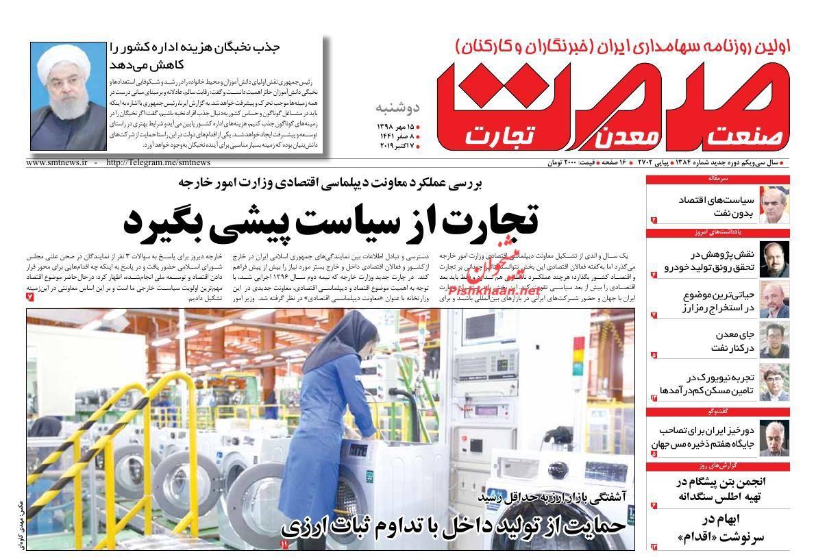عناوین اخبار روزنامه گسترش صمت در روز دوشنبه ۱۵ مهر :