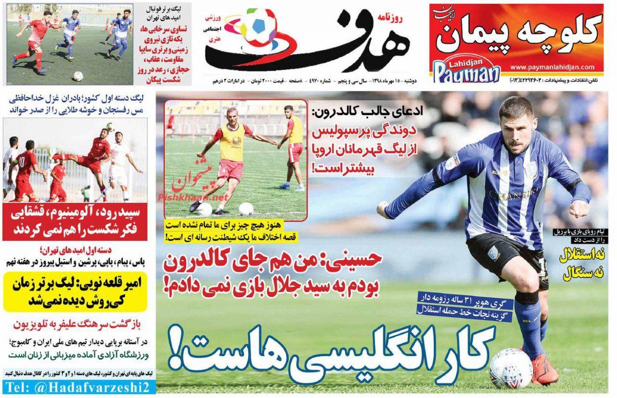 عناوین اخبار روزنامه هدف در روز دوشنبه ۱۵ مهر :