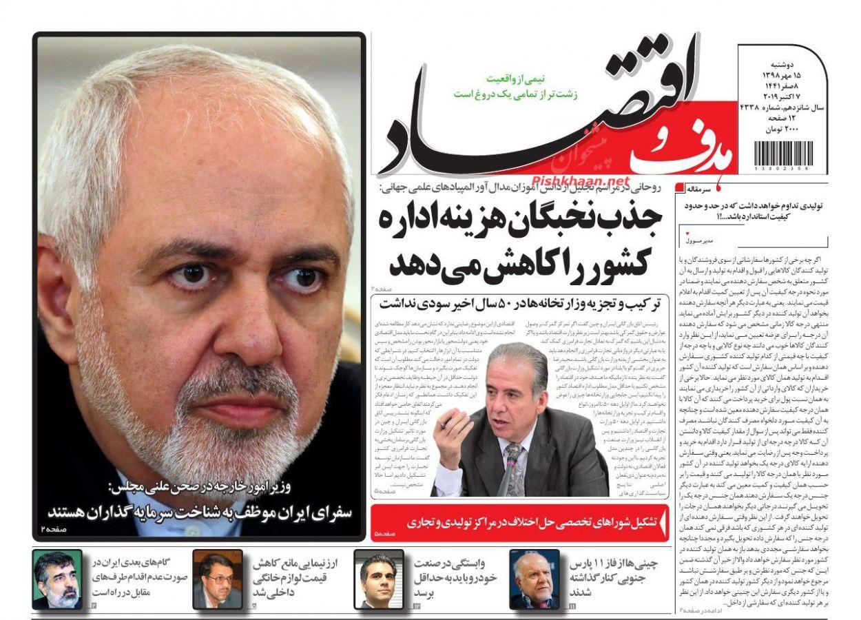 عناوین اخبار روزنامه هدف و اقتصاد در روز دوشنبه ۱۵ مهر :