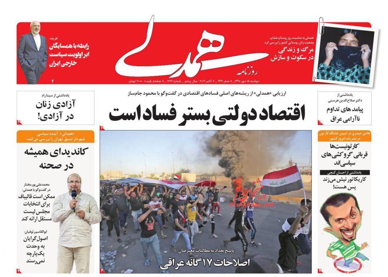 عناوین اخبار روزنامه همدلی در روز دوشنبه ۱۵ مهر :