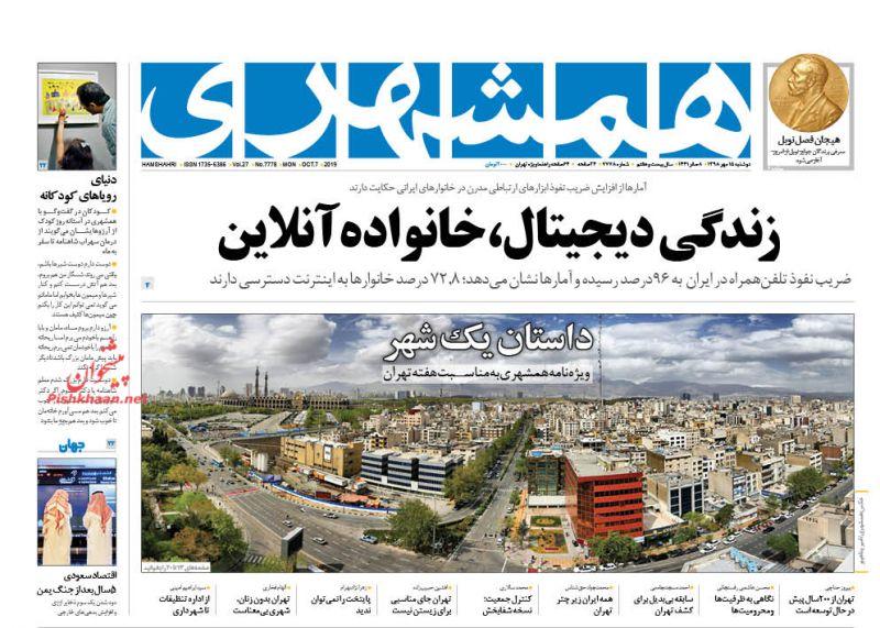 عناوین اخبار روزنامه همشهری در روز دوشنبه ۱۵ مهر