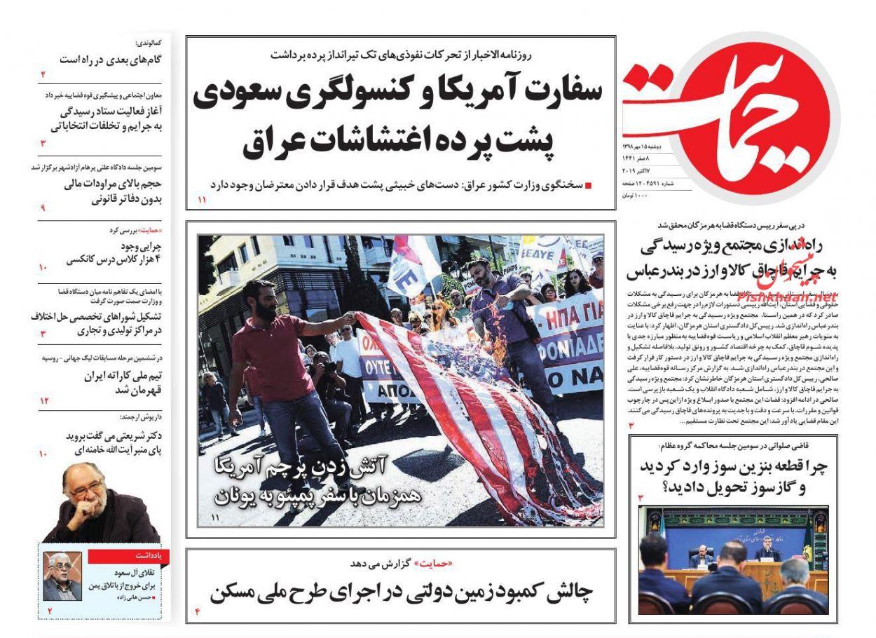 عناوین اخبار روزنامه حمایت در روز دوشنبه ۱۵ مهر :