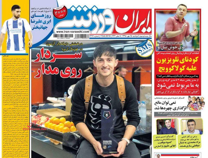 عناوین اخبار روزنامه ایران ورزشی در روز دوشنبه ۱۵ مهر