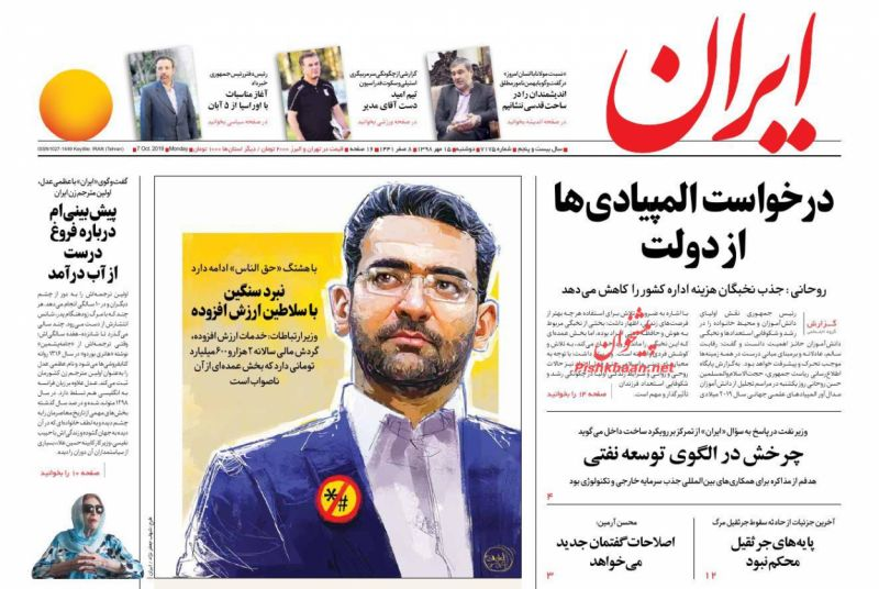 عناوین اخبار روزنامه ایران در روز دوشنبه ۱۵ مهر :