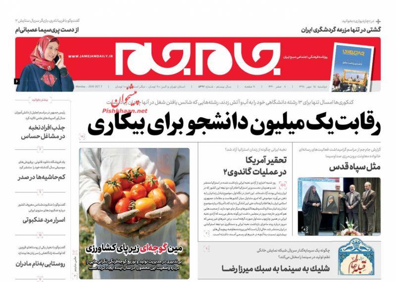 عناوین اخبار روزنامه جام جم در روز دوشنبه ۱۵ مهر