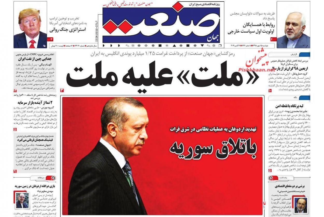 عناوین اخبار روزنامه جهان صنعت در روز دوشنبه ۱۵ مهر :