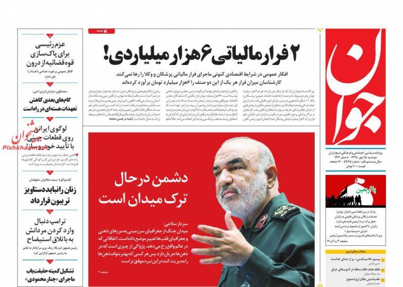 عناوین اخبار روزنامه جوان در روز دوشنبه ۱۵ مهر