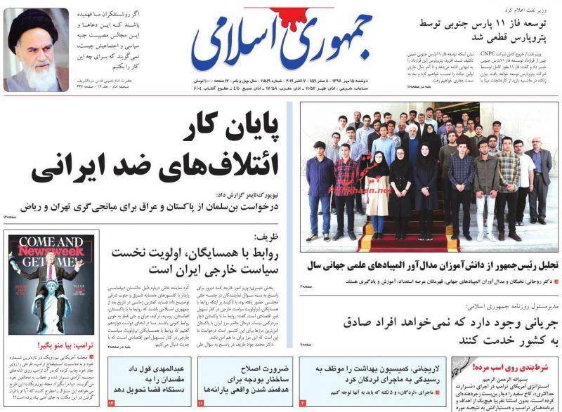 عناوین اخبار روزنامه جمهوری اسلامی در روز دوشنبه ۱۵ مهر