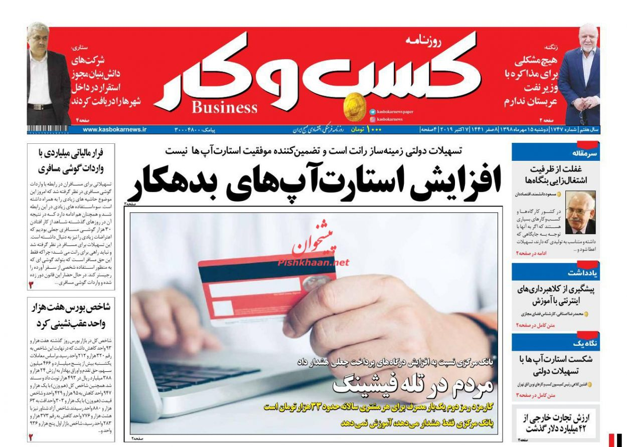 عناوین اخبار روزنامه کسب و کار در روز دوشنبه ۱۵ مهر :