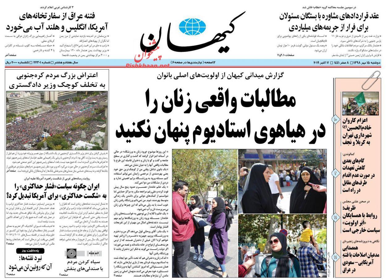 عناوین اخبار روزنامه کيهان در روز دوشنبه ۱۵ مهر :